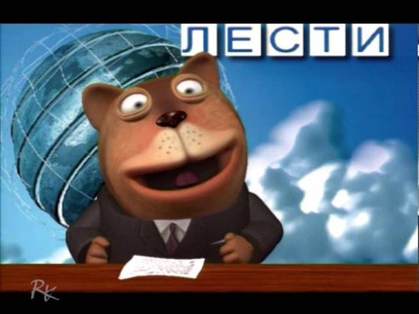 Хрюн и Степан о нашем телевидении Правдивые новости