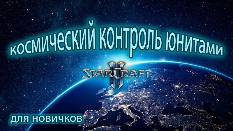 Микро юнитами протосса StarCraft II guide SKillous