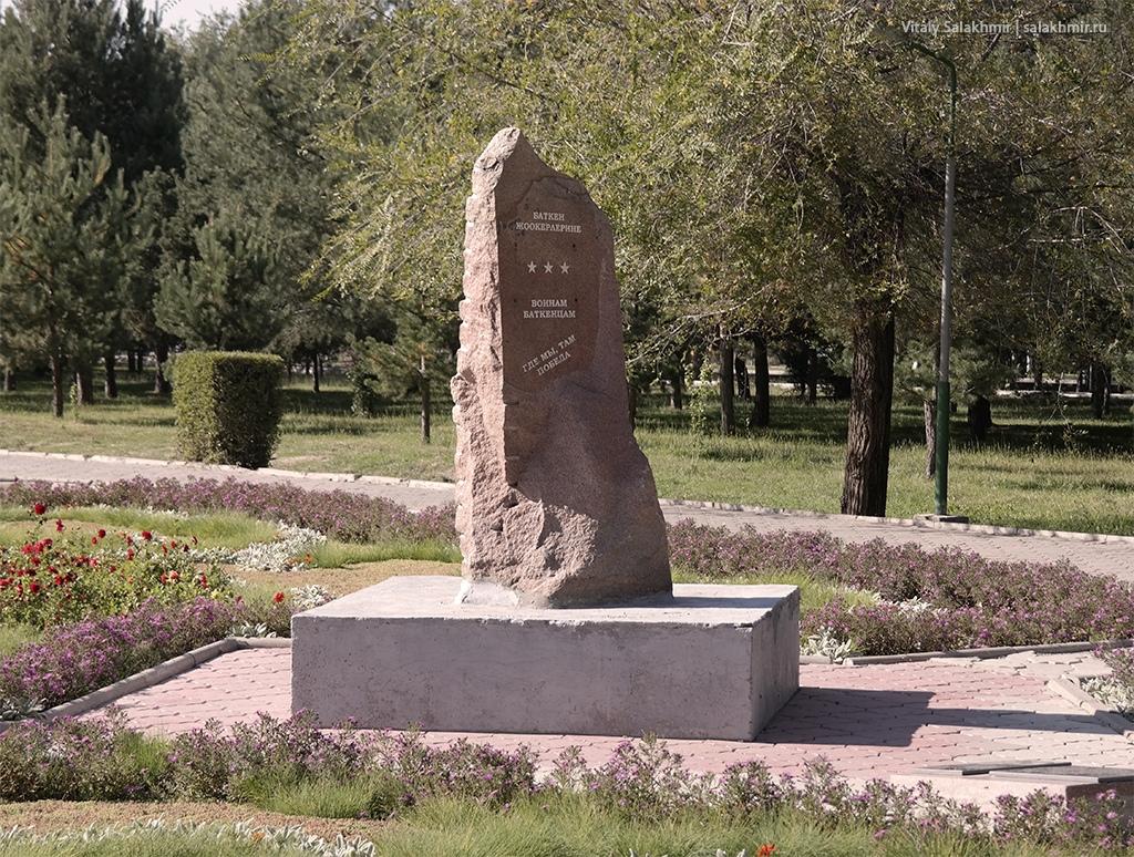 Памятник воинам-баткенцам, Бишкек 2019