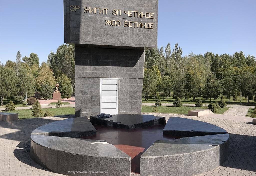 Звезда, мемориал в Парке Победы, Бишкек 2019