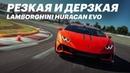 ОНА быстрее ВЕТРА Lamborghini Huracan EVO тест драйв на треке