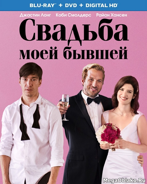 Свадьба моей бывшей / Literally, Right Before Aaron (2017/BDRip/HDRip)