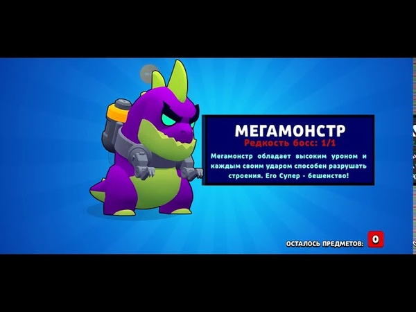 Мегамонстр выпал в мегабоксе ★ Браво Старс ★ Megamonster dropped in megabox ★ Brawl Stars