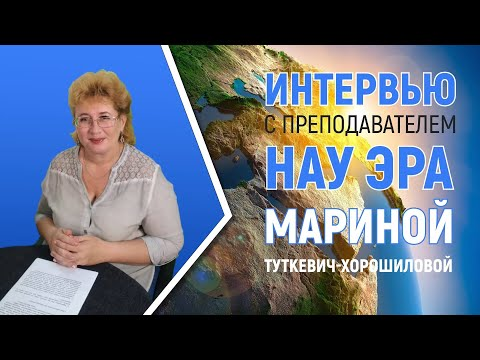 Зачем тебе учиться в НАУ ЭРА? Интервью с преподавателем Мариной Туткевич-Хорошиловой