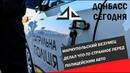 Мариупольский безумец делал что то странное перед полицейским авто