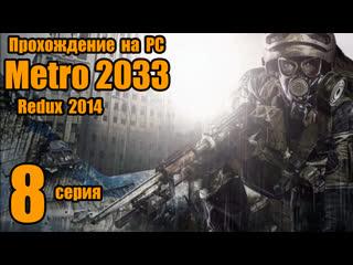 Metro 2033 Redux #8