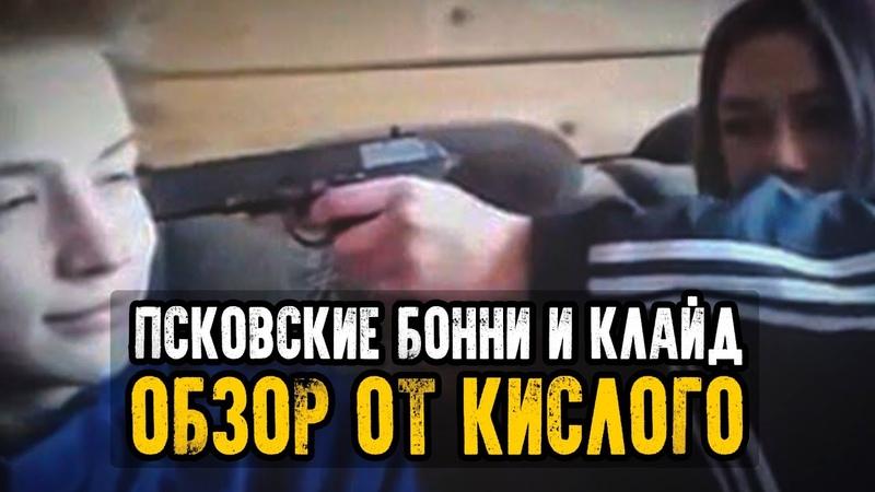 Псковские Бонни и Клайд Обзор от Кислого