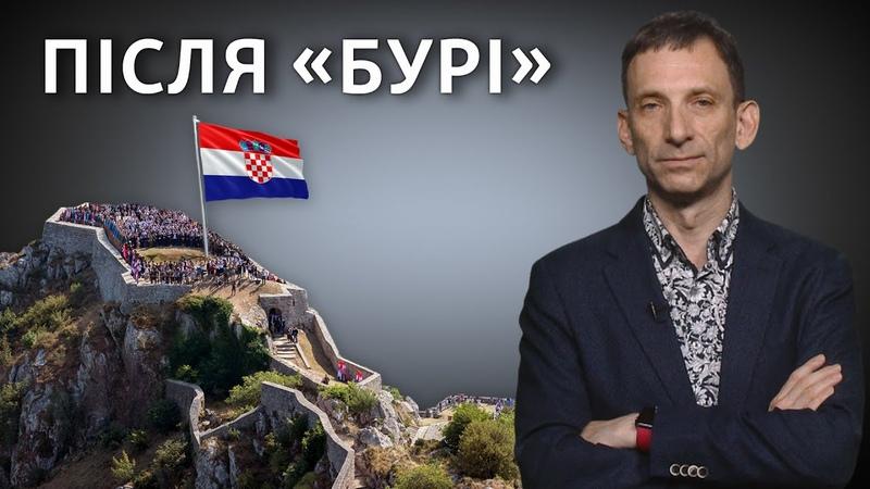 Як Хорватія відновила територіальну цілісність і чи зможе так Україна | Віталій Портников