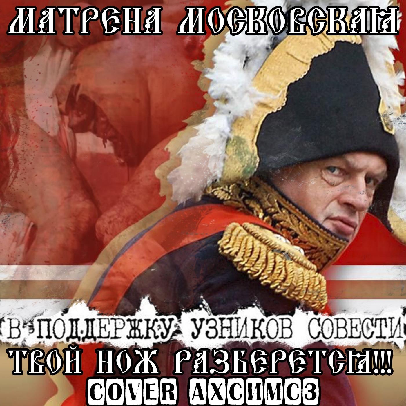 Матрена Московская - Твой Нож Разберется (Single)