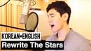 Rewrite The Stars The Greatest Showman Korean English Cover by Travys Kim