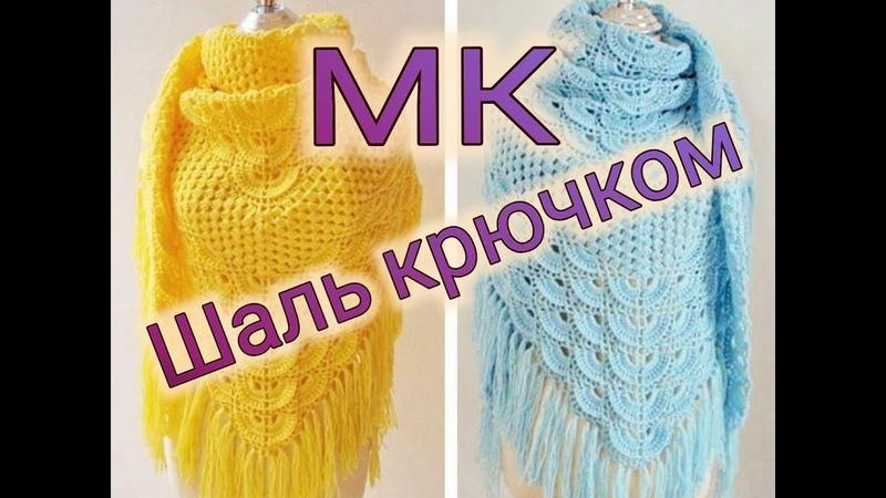 ЧИТАЕМ СХЕМУ.СТИЛЬНАЯ ШАЛЬ КРЮЧКОМ.МК для НАЧИНАЮЩИХ.How to crochet beautiful shawl