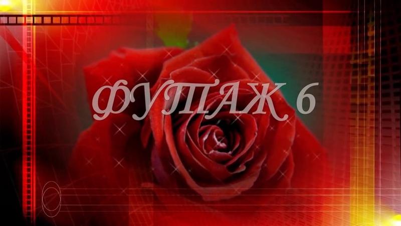Футажи Красное и Чёрное