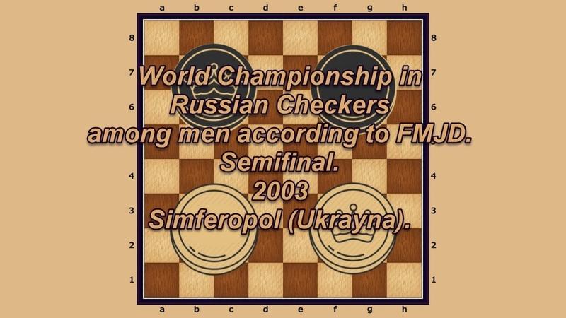 Kitta Oleg (LVA) - Makarenkov Igor (UKR). World_Russian Checkers_Men-2003. Semifinal.
