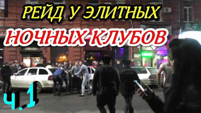 ☄ Проводим рейд у элитных ночных клубов Ч 1 Атака масок ☄Краснодар