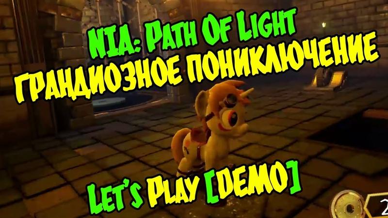 ► NIA Path Of Light ГРАНДИОЗНОЕ ПОНИКЛЮЧЕНИЕ Let's Play My Little Pony 3D Game смотреть онлайн без регистрации