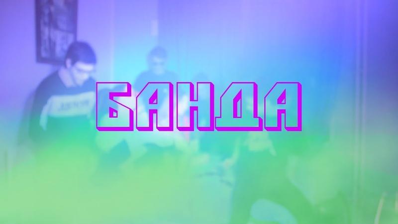 ДЕТИ - БАНДА (Unofficial Video)