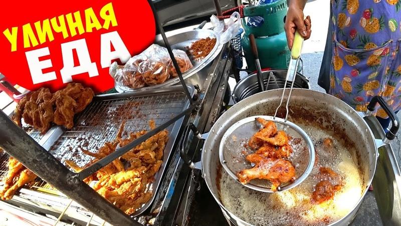 Таиланд ПЕРЕЗАГРУЗКА 15 Уличная ЕДА я ЛЮБЛЮ тебя Как добрать до Тукком в Паттайе Курс бата 2019