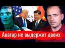 Аватар не выдержит двоих. Константин Сёмин АгитПроп 16.11.2019
