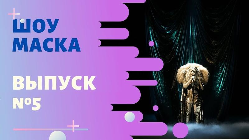 Маска Выпуск 5 Сезон 1 The Masked Singer