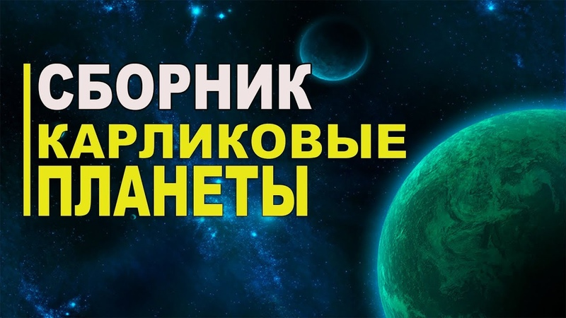 Сборник Объекты Пояса Койпера и Карликовые планеты
