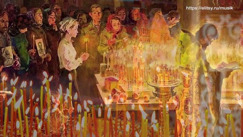 Вселенская родительская суббота Духовная музыка с иеромонахом Амвросием