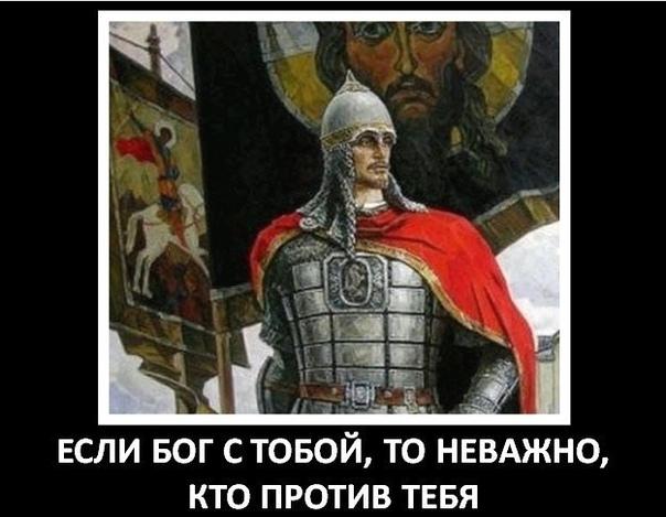 картинки мы русские за нас бог легко можно