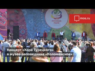 Фестиваль Русское поле: концерт Хора Турецкого и арт-группы Soprano