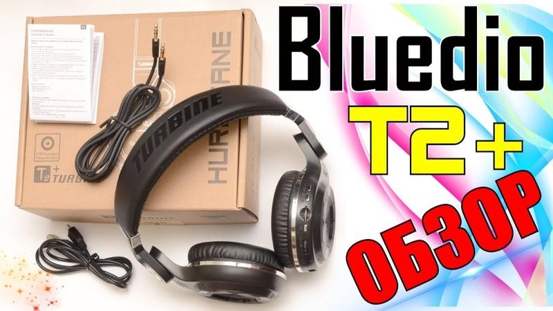 Bluedio T2 : обзор крутых Bluetooth наушников из Китая \ Bluedio T2 plus - тестирование