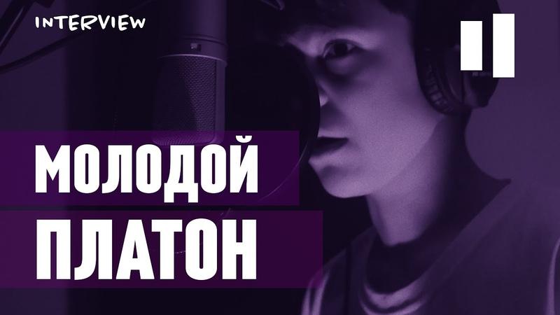 МОЛОДОЙ ПЛАТОН | RANDOM CREW | ИНТЕРВЬЮ