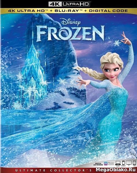 Холодное сердце / Frozen (2013) | UltraHD 4K 2160p