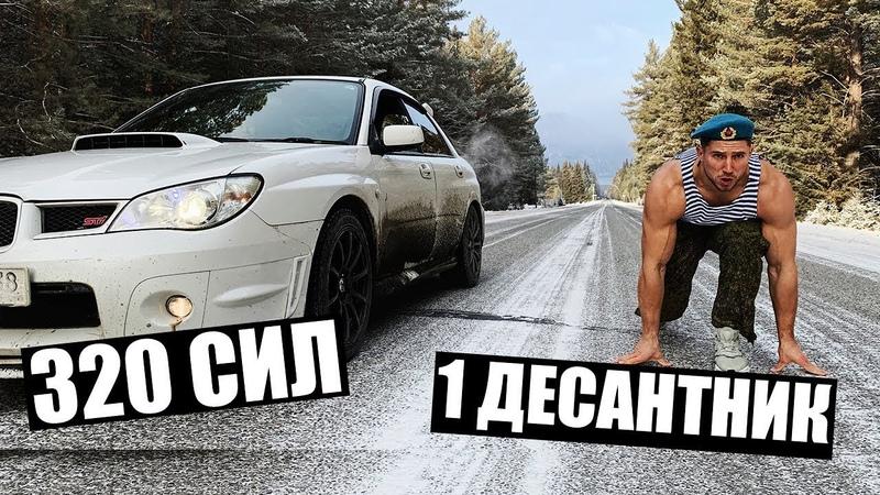 ДЕСАНТНИКА ПРОВЕРИЛИ НА СКОРОСТЬ ВДВ против СУБАРУ 320 сил