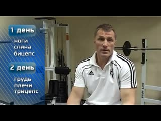 Евгений Бурин. Принципы построения тренировок