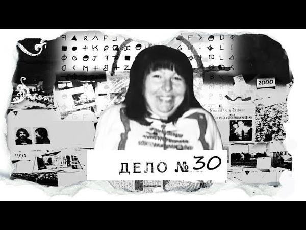 ДЕЛО №30 Ярмила Фалатер Убийца во сне Лунатизм и его самые невероятные последствия