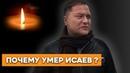 Никита Исаев умер : раскрыты обстоятельства и причина смерти