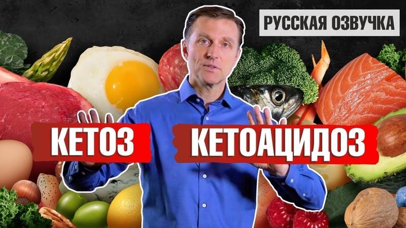 КЕТОЗ и КЕТОАЦИДОЗ в чем разница (русская озвучка)
