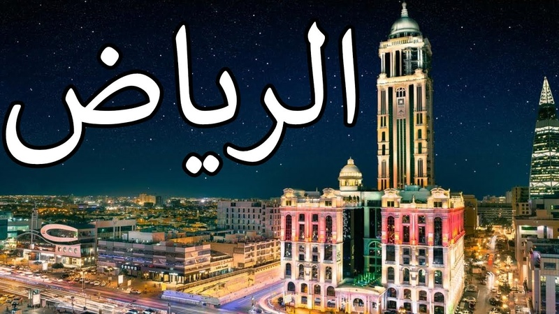 🌙 Riyadh never sleeps 🌙 New Arabic Remix Arabic Instrumental Music Summer mix