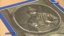 Вести в 20:00 • Новая выставка в Историческом музее рассказала о прошлом Счетной палаты