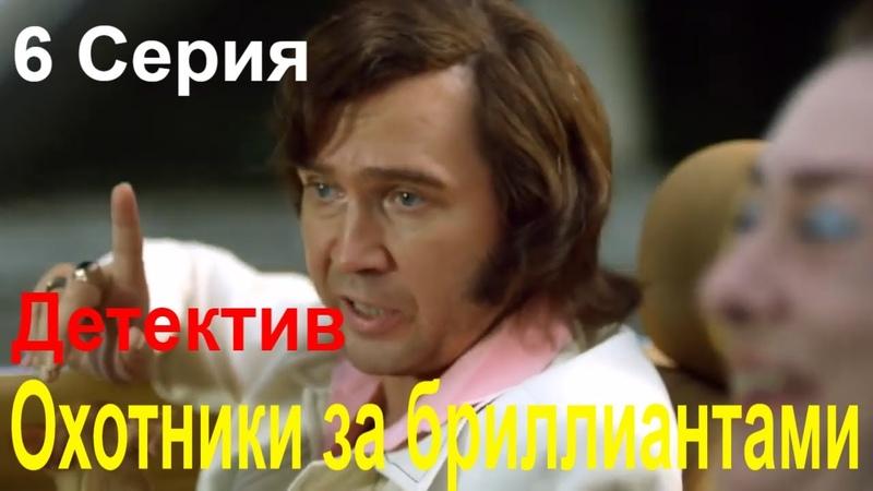 Охотники за бриллиантами 06 серия 2011