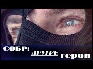 СОБР другие герои. Короткометражный фильм