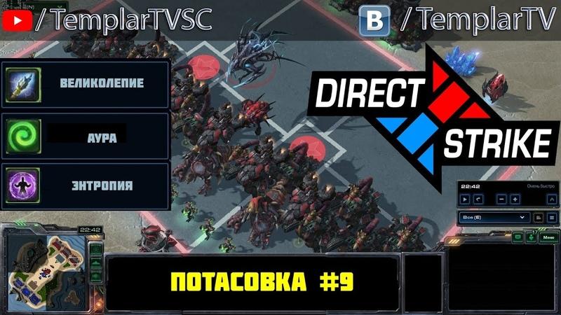 Direct Strike Мутация №9 Хаи и Хорнер Дехака Стуков