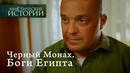 Мистические истории. Черный Монах. Боги Египта. Сезон 3