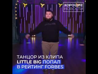 Танцор из клипа Little Big попал в рейтинг Forbes