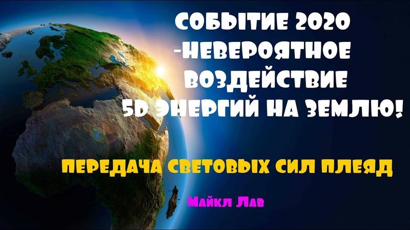 СОБЫТИЕ 2020 НЕВЕРОЯТНОЕ ВОЗДЕЙСТВИЕ 5D ЭНЕРГИЙ НА ЗЕМЛЮ ПЕРЕДАЧА СВЕТОВЫХ СИЛ ПЛЕЯДЕАНЦЕВ