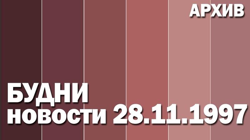 Будни ТВС г Белогорск 28 11 1997