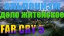 ЗАНИМАЕМСЯ АЛЬПИНИЗМОМ В FARCRY 5