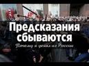 Запрещённое видео Мои предсказания сбываются Почему я уехал из России