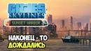 Cities: Skylines Sunset Harbor - Детальный обзор дополнения
