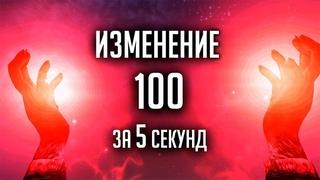 Skyrim - КАК ПРОКАЧАТЬ ИЗМЕНЕНИЕ НА 100 за 5 СЕКУНД ( Секреты #266 )
