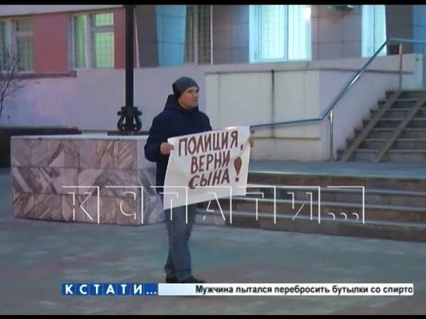 Искать ребенка житель Кстова заставляет полицию с помощью пикета