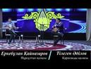 Айтыс Қаражал қаласы 2019жыл I ТУР Еркебұлан Қайназаров Тілеген Әділов